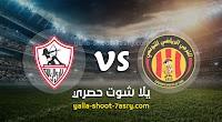 نتيجة مباراة الترجي التونسي والزمالك اليوم الجمعه بتاريخ 14-02-2020 كأس السوبر الأفريقى