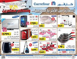 أسعار الأدوات المنزلية فى عروض كارفور مصر 6 أكتوبر 2020