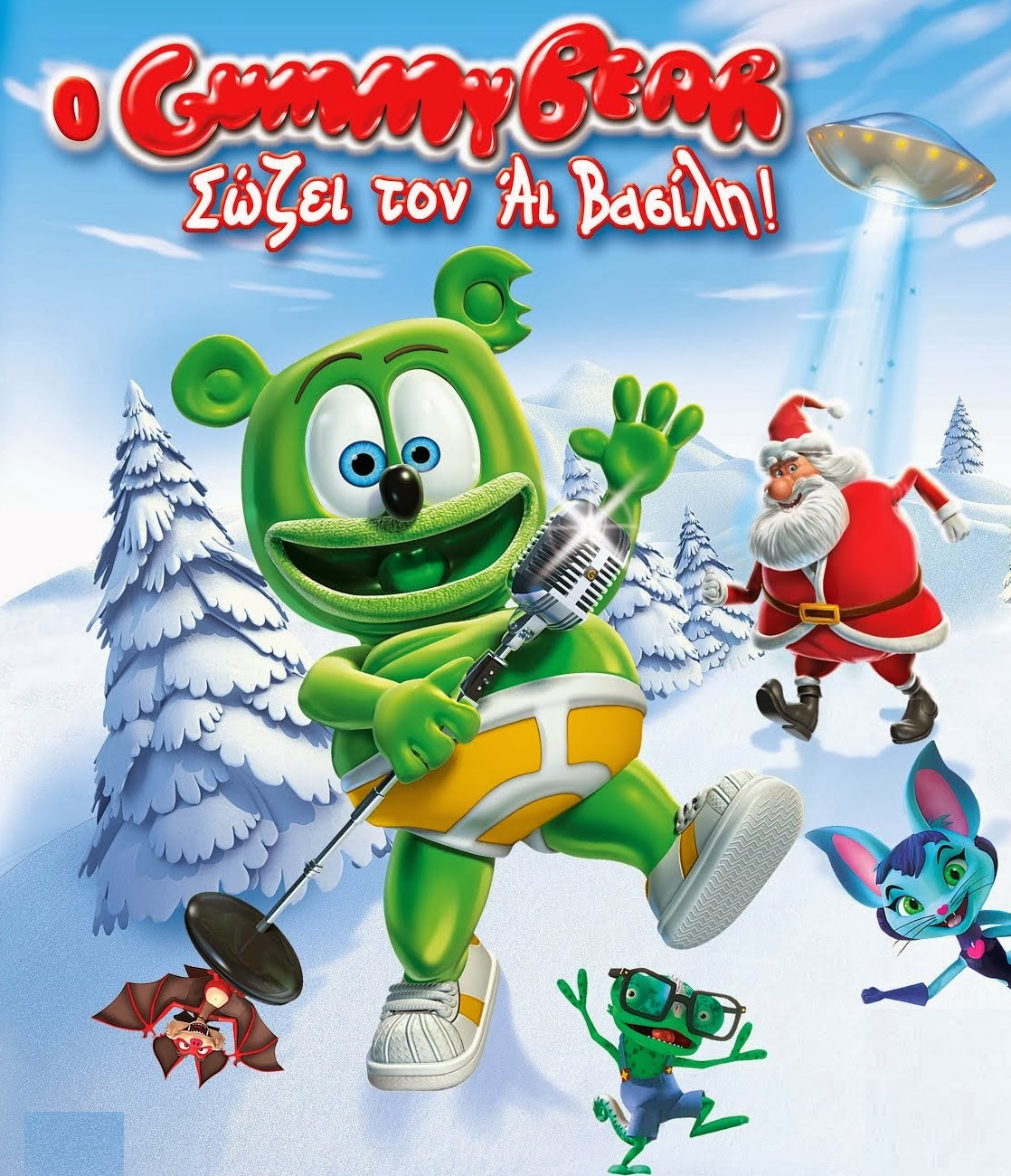The Yummy Gummy Search For Santa (2012) ταινιες online seires oipeirates greek subs