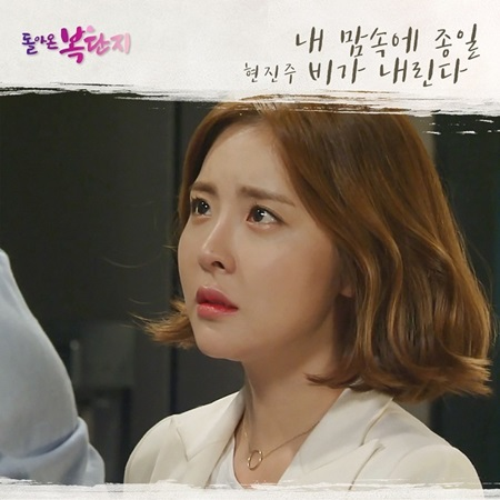 Lyric : Hyun Jin Ju (현진주) - Raining Inside My Heart (내 맘속에 종일 비가 내린다) (OST. Return of Bok Dan Ji)