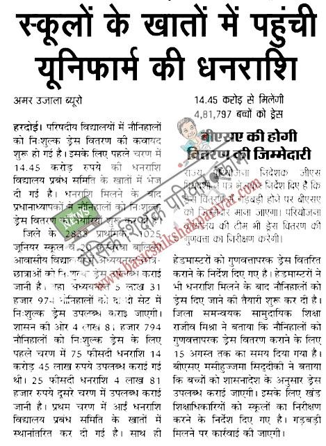 http://www.shikshamitranews.in/2016/08/uniform-grant-release-in-hardoi.html