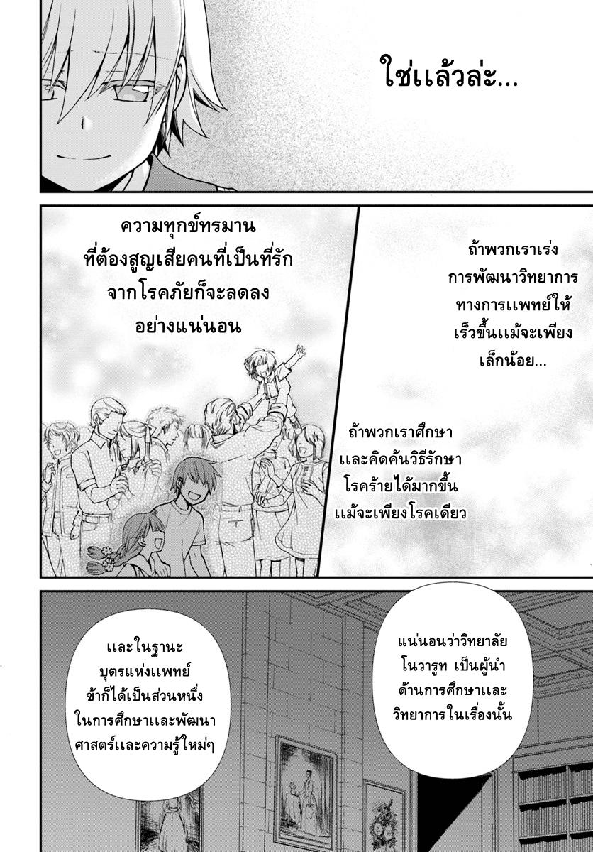 อ่านการ์ตูน Isekai Yakkyoku ตอนที่ 22 หน้าที่ 22