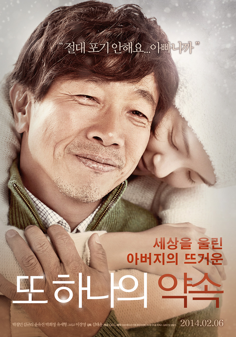 Another Family (2014) หลังม่านโรงงานมรณะ