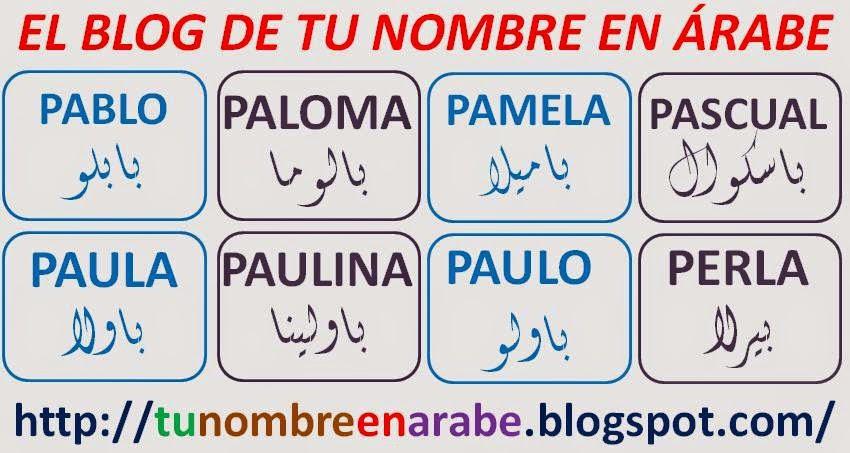 tu nombre en rabe 40 nombres en arabe en imagenes