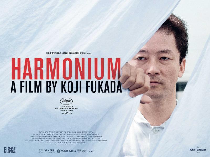 Harmonium movie uk poster