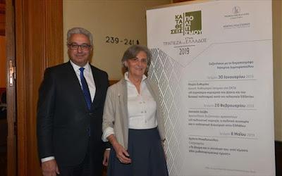 Η Ασπασία Λούβη σύμβουλος της Εθνικής Τράπεζας σε θέματα πολιτισμού