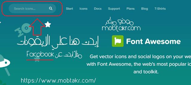 كود الايقونات التي تريدها من موقع الـ خط Font Awesome