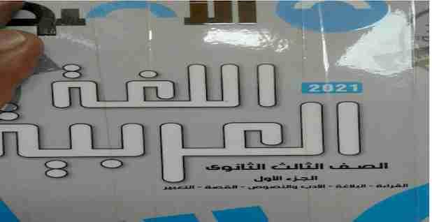 كتاب الاضواء لغة عربية للصف الثالث الثانوى 2021 الجزء الاول والثانى