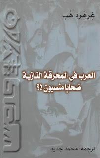 تحميل كتاب العرب في المحرقة النازية : ضحايا منسيون - غرهرد هب