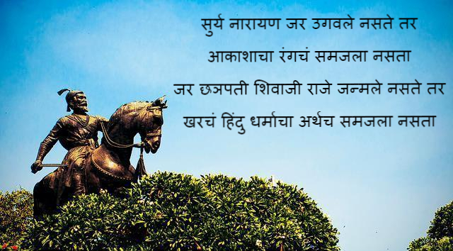 मराठी स्टेटस -  छत्रपती शिवराय - Marathi Status Chatrapati Shivray