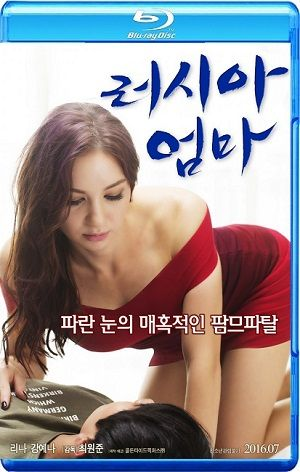 Russian Mom 2016 HD 720p