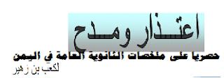 الادب والنصوص اول ثانوي اليمن - اعتذار ومدح لكعب بن زهير