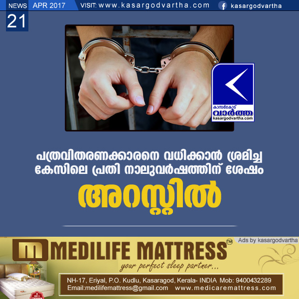 Kasaragod, Uduma, Case, Arrest, Police, Attack, Bike, Accuse, Weapon, Attack case; Youth arrested after 4 years.