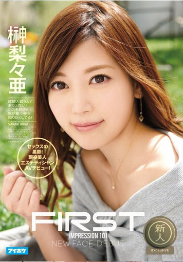 Beauty Esthetician [HD]