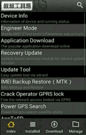 Mobile%2BUncle%2BApp How To Change All Android IMEI Number Without Root (MTK Chipset Devices)
