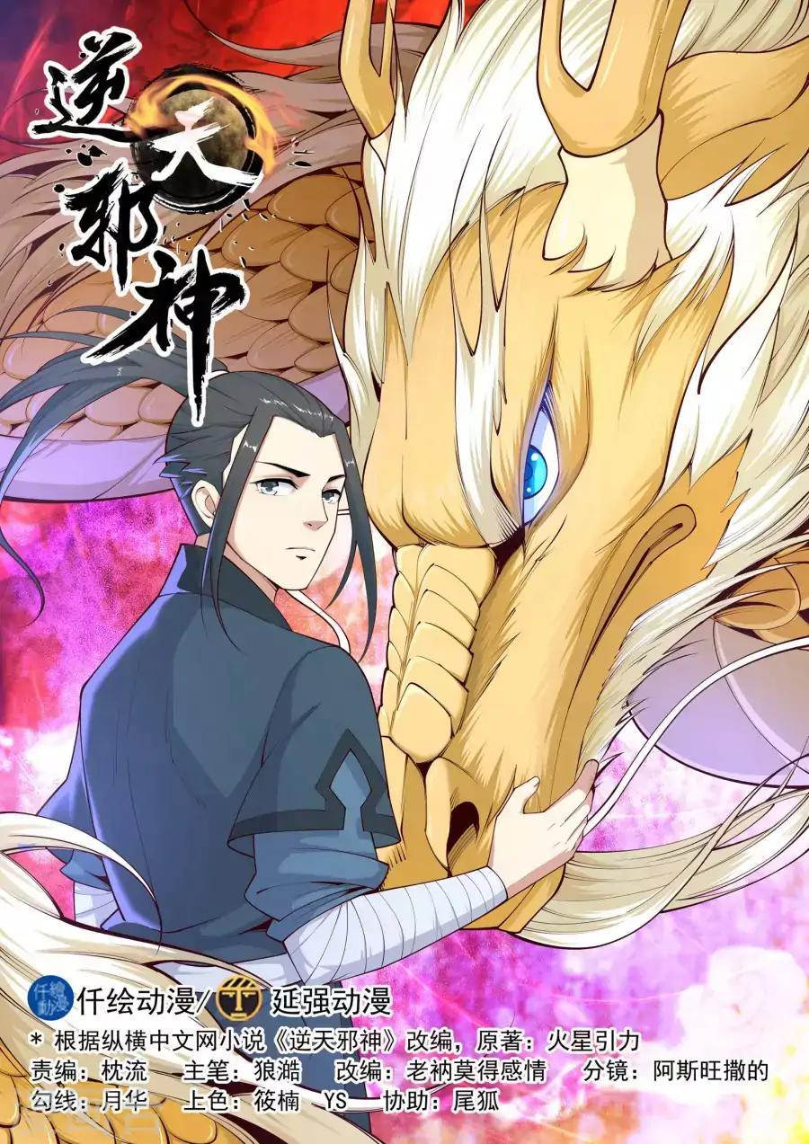 manhua Against the Gods chapter 23 english - YouBa Manga