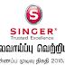 Vacancy In Singer Sri Lanka PLC