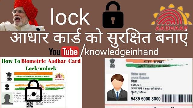 How to lock Aadhar card for safety  misuse आधार कार्ड को सुरक्षित कैसे बनाएं