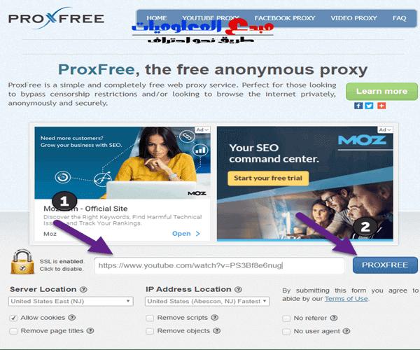 حل مشكلة الفيديو محظور في البلد باستخدام Proxy