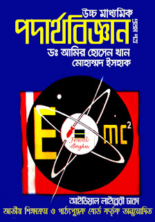 HSC Physics 1st Part by Dr. Amir Hossain Khan, Md. Ishak (Physics Text Book in Bengali)