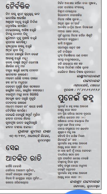Sei Aatankita Raati - On Naxatrajyoti News