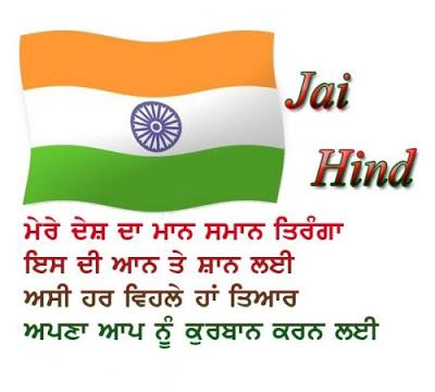 15th August Wishes Punjabi 2016