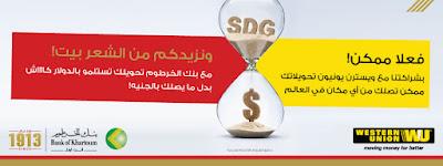تحويل الاموال عبر  ووسترن يونيون السودان  وبنك الخرطوم