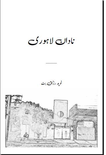 POETRY ~ WORLD OF URDU BOOKS