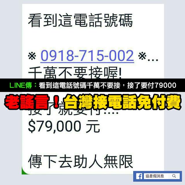 0918715002 電話 79000 謠言