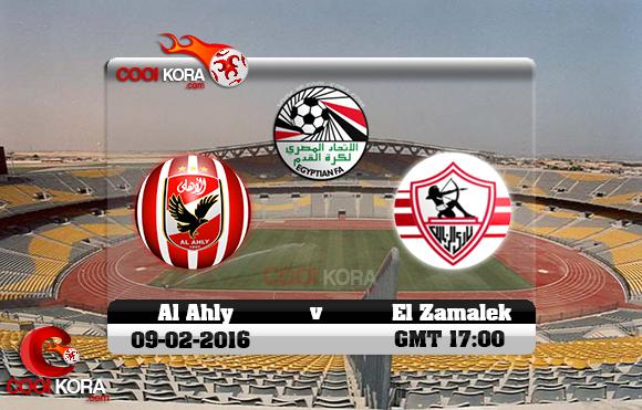 مشاهدة مباراة الأهلي والزمالك اليوم 9-2-2016 في الدوري المصري