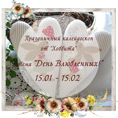 """Текстильное задание """"День Влюбленных"""""""