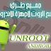 جميع طرق حذف الروت UNROOT و إعادة الهاتف لوضعه الرسمي بدون حاسوب (شرح بالصور)