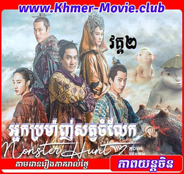 Nak Bramanh Sat Chomlek (vak 2) - Chinese Movies Speak Khmer