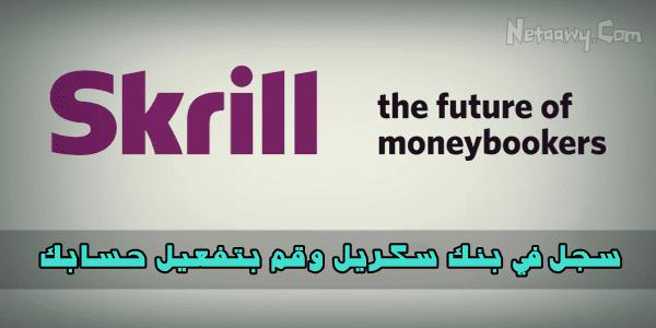 شرح-كيفية-التسجيل-في-بنك-سكريل-Skrill-وطريقة-تفعيله