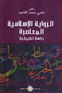 حمل كتاب الرواية الإسلامية المعاصرة دراسة تطبيقية - حلمي محمد القاعود