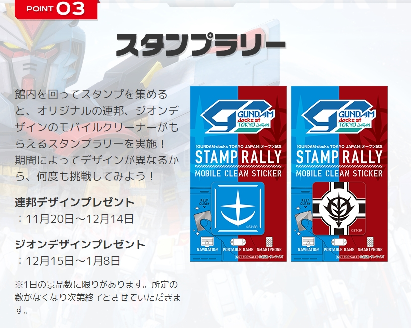Gundam Docks At Tokyo Japan Gundam Kits Collection News