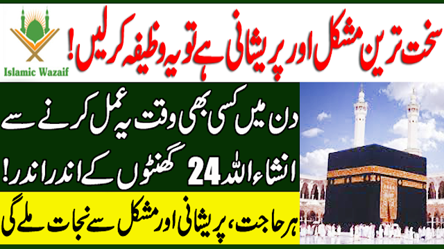 Wazifa For Hajat And Problems In 1 Night/Her Pereshani Aur Hajat Puri Hone Ka Amal/slamic Wazaif