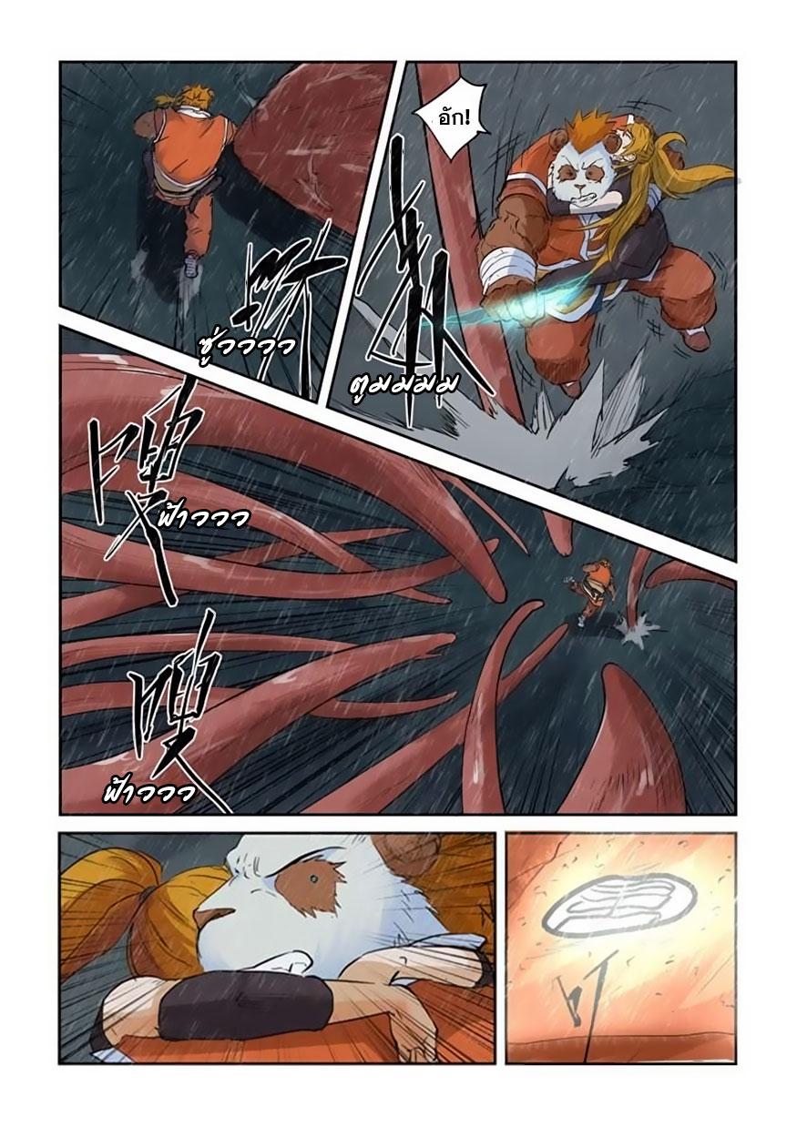 อ่านการ์ตูน Tales of Demons and Gods 148.5 ภาพที่ 4