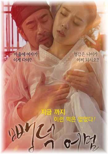 18+ Screaming 2019 HDRip 720p HDRip Korean Adult Movie