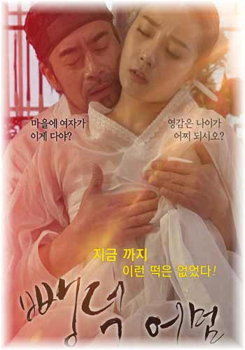 18+ Screaming 2019 HDRip 720p HDRip Korean Adult Movie