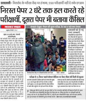 Dainik Bhaskar(22.02.2018) निरस्त पेपर 2 घंटे तक हल करते रहे परीक्षार्थी, दूसरा पेपर भी बताया कैंसिल