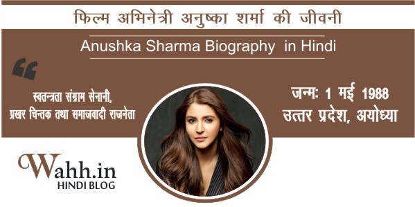 Anushka-Sharma-Biography-Hindi