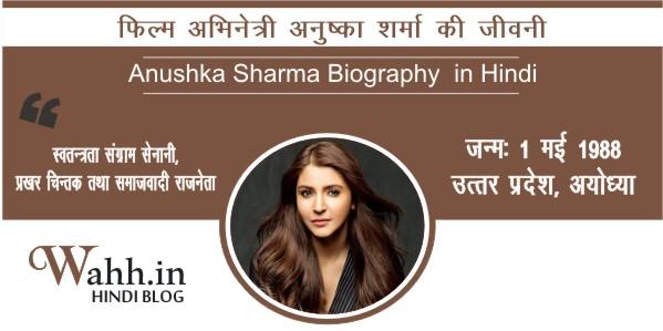 Anushka-Sharma-Biography-Hindi