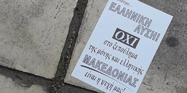 Υπάρχει στρατηγική για το Mακεδονικό;