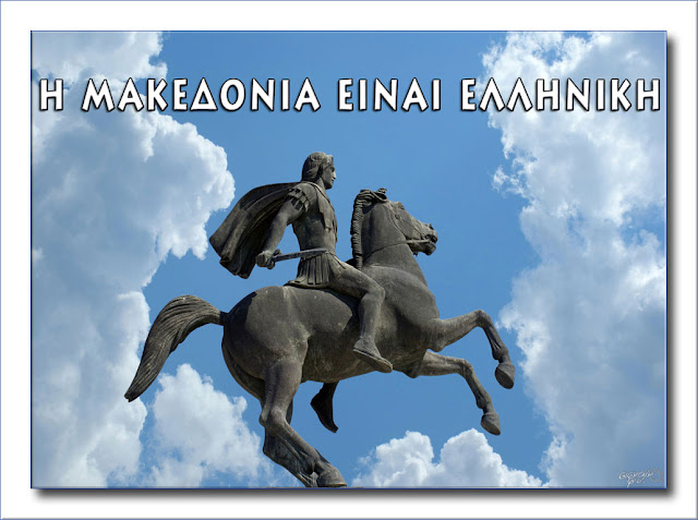 ΠΟΕ: Τα μέλη μας να δώσουν δυναμικό παρών στο συλλαλητήριο για τη Μακεδονία