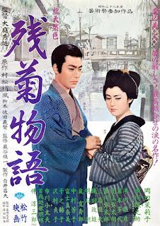 Watch The Story of the Last Chrysanthemum (Zangiku monogatari) (1939) movie free online