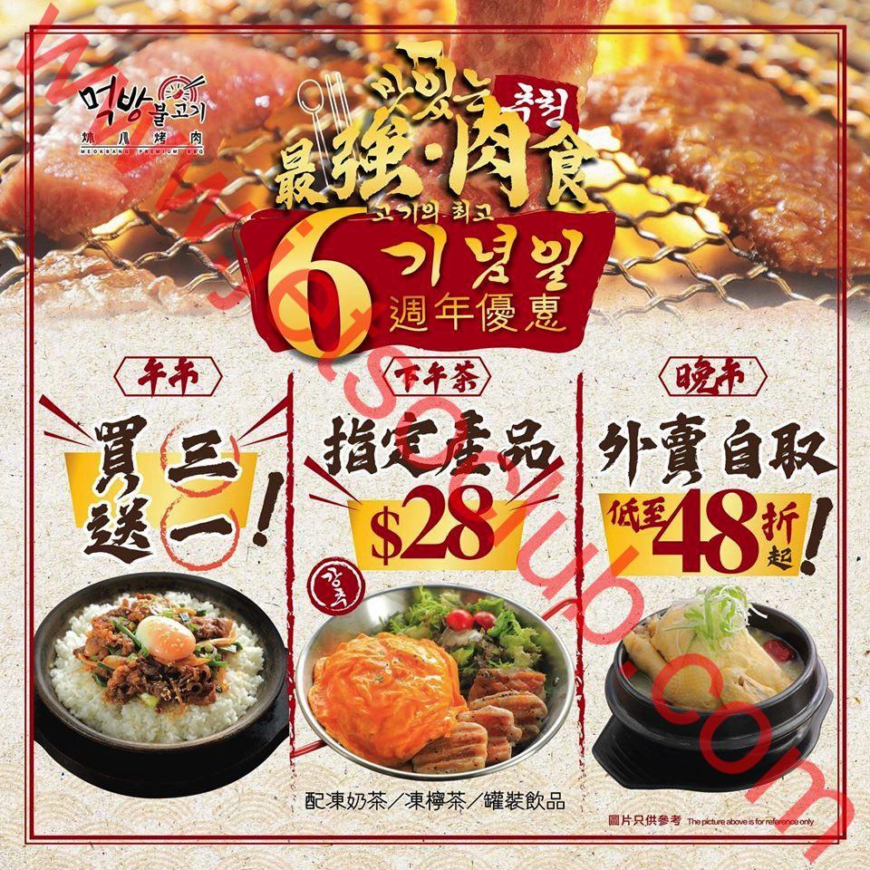 炑八韓烤:下午茶堂食 $28 / 午市 買3送1 ( Jetso Club 著數俱樂部 )