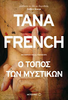 http://www.culture21century.gr/2017/03/o-topos-twn-mystikwn-ths-tana-french-book-review.html