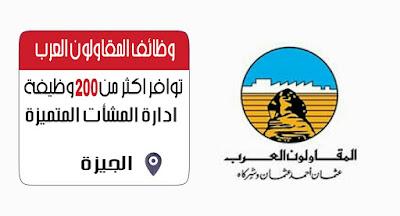 وظائف, المقاولون العرب, فرص عمل, عثمان احمد عثمان, المقاولون, وظيفه, وظايف المقاولون