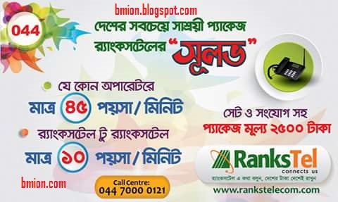 Rankstel-Shulob-Prepaid-Postpaid-Packages-Call-RatesCoverageRUIM-PricePhone-Mobile-SetCustomer-CareSales-Point-Details